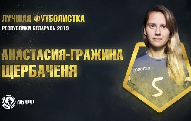 Valgevene parima naisjalgpallur 2019 - Pärnu JK Vapruse mängija ja noortetreener Anastassija-Grazina Štšerbatšenija. Foto: Pärnu Vapruse Facebook