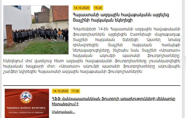 Kuvatõmmis Armeenia jalgpalliliidu kodulehelt, kus kirjutatakse koondise tänasest kirikukülastusest ja kohtumisest FC Ararati jalgpalluritega. Foto: kuvatõmmis